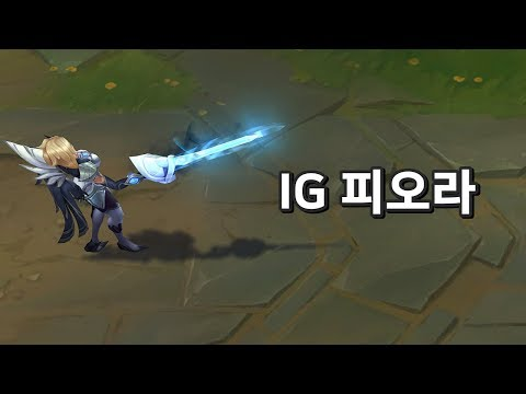 IG 피오라 (Invictus Gaming Fiora Skin Preview)