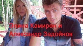 Дом 2 - Семья Элина Камирен и Александр Задойнов