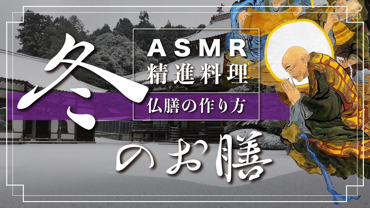 【ASMR 精進料理】仏膳の作り方『冬のお膳』