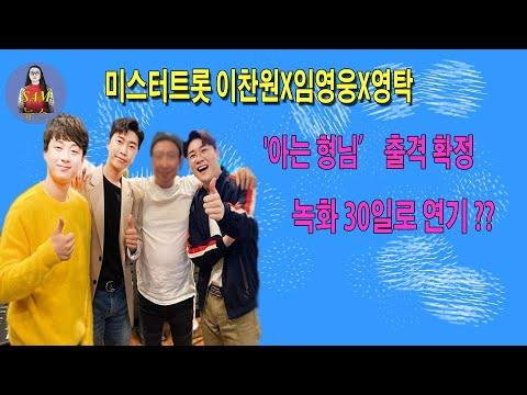 ⭐미스터트롯 이찬원X임영웅X영탁 '아는 형님' 출격 확정...⭐ '미스터트롯' TOP7 측