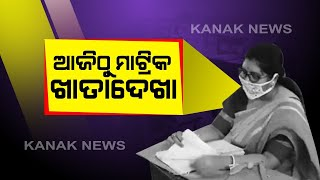 Odisha Board Result 2020: Evaluation Of Matric Exam Started In The State From Today | Kanak News