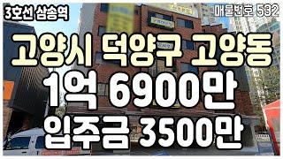 입주금 1금융 담보로 3500만원+추가대출가능!! 분양…