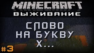 #3: Слово на букву Х... [Let's Play Minecraft]