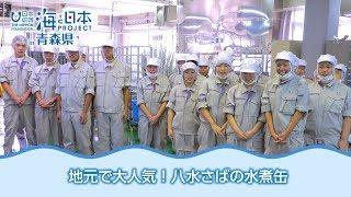 さばの水揚げ量で有名な八戸市内の県立八戸水産高校でさばの水煮缶製造...
