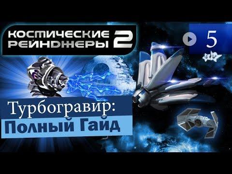 Космические Рейнджеры 2 Турбогравир ▪ Гайд на оружие