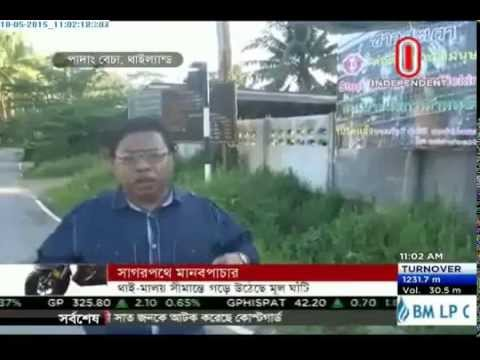 Bangladeshi, Myanmar citizens behind human trafficking (18-05-2015)