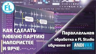 6 приемов параллельной обработки в FL Studio. Как сделать любую партию напористее, ярче и богаче(Наша группа ВК, присоединяйся!: https://vk.com/formixing Наш сайт с кучей бесплатных курсов: http://fl-studiopro.ru В этом видео..., 2016-02-26T17:11:14.000Z)