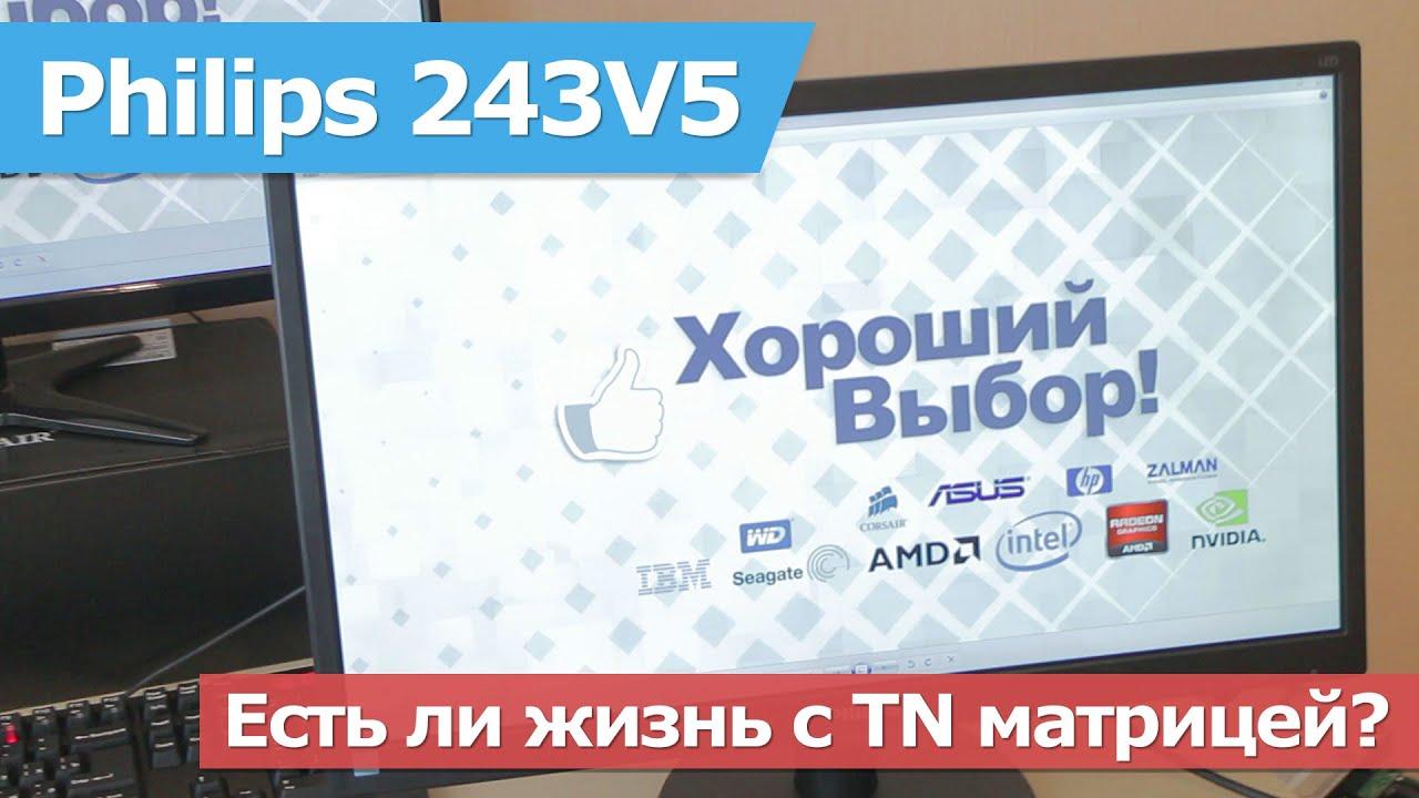 Philips 243V5. Есть ли жизнь с TN матрицей?