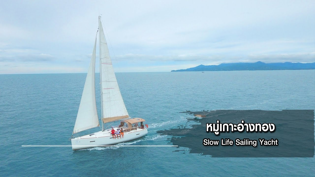 Viewfinder Dreamlist l หมู่เกาะอ่างทอง Slow Life Sailing Yacht