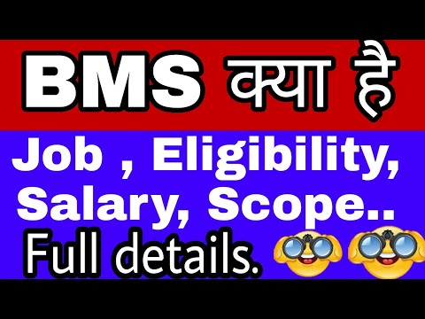 BMS COURSE क्या है | SALARY | JOB!!  SCOPE | MORE | BMS full detalis in hindi | bussiness studies|
