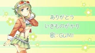 いきものがかりさんのありがとうを GUMIさんが歌ってくれました\(^o^)...
