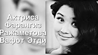 Актриса Фарангиз Ражаметова Вафот этди | Aktrisa Farangiz Rajametova Vafot etdi