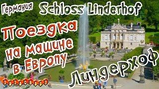 Дворец Линдерхоф/На машине по Европе/Schloss Linderhof/Германия/Бавария(Мы путешествуем на машине из Москвы по Европе. Сегодня мы едем в дворец Линдерхоф Баварского короля Людвиг..., 2015-10-29T08:12:02.000Z)
