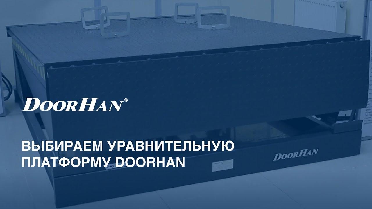 Выбираем уравнительную платформу DoorHan
