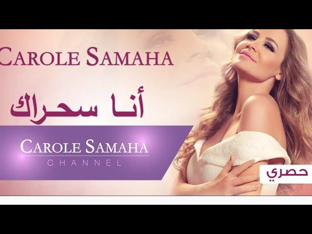 Ana Sahrak - Carole Samaha /   أنا سحراك - كارول سماحة