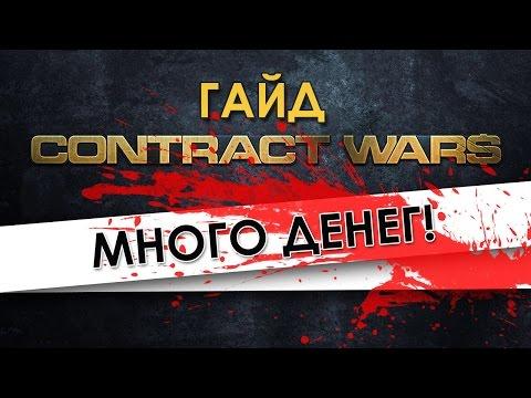 Contract Wars -  КАК ПОЛУЧИТЬ МНОГО CR (ДЕНЕГ, КРЕДИТОВ)!
