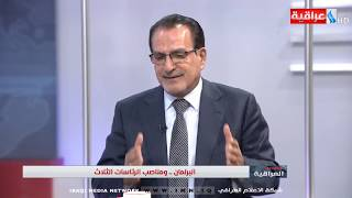ستوديو العراقية - انتخاب محمد الحلبوسي لرئاسة مجلس النواب في دورته الرابعة