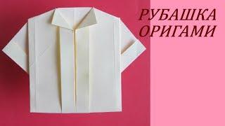 РУБАШКА- Легкое Оригами из Бумаги для Начинающих