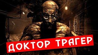 Полная история Ричарда Трагера: Страшные тайны OUTLAST