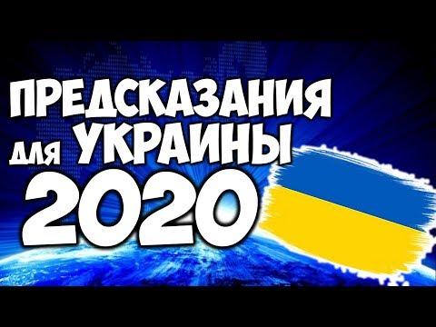 ПРЕДСКАЗАНИЯ ДЛЯ УКРАИНЫ НА 2020 ГОД САМЫЙ ТОЧНЫЙ ПРОГНОЗ