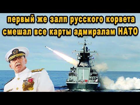 Адмиралы не веря