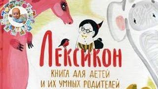 """""""Лексикон. Книга для детей и их умных родителей"""". Обзор детской книги."""