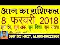 Aaj ka rashifal 8 February 2018 आज का राशिफल today horoscope & prediction