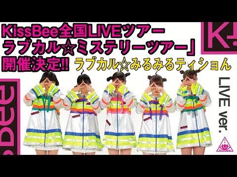ラブカル☆みるみるティショん(live ver.) 【全国ツアー4/7~開催決定!!】