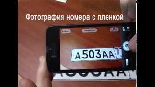видео Защита номера от камер ГИБДД (пленка, наклейка)