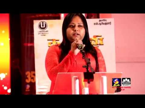 Koottaali / Cuddalore / London / Chennai  - Audio Launch / HD