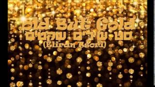 Old But Gold - סט שירים שקטים (Eliran Tsori) - שעה ברצף של שירים של פעם להאזנה ברצף