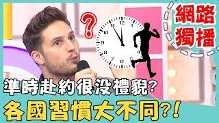 《網路獨播》台灣人平凡小習慣,到「這些國家」會惹禍上身?在西班牙遲到15分鐘以上是基本禮貌?!【2分之一強】20190117 杜力 韋佳德