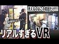 街中でVR体験ができる方法がもはやパニックホラー