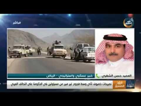 العميد حسن الشهري الشرعية اليمنية  مختطفة من قبل حزب الاصلاح الذي يعمل لصالح الحوثي وليس لليمن