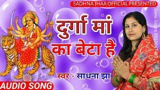 दुर्गा माई का बेटा है, Durga ma ka beta hu, new Devi geet, Singer Sadhana Jha,