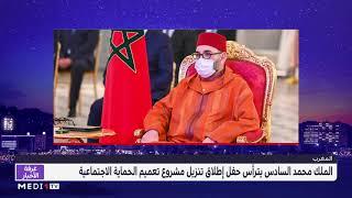 الملك محمد السادس يترأس بالقصر الملكي بفاس حفل إطلاق تنزيل مشروع تعميم التغطية الاجتماعية