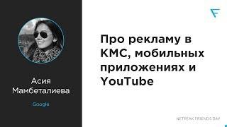 Реклама в КМС, мобильных приложениях и YouTube — Асия Мамбеталиева, Google Kazakhstan
