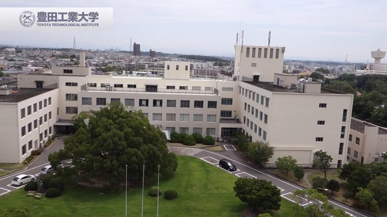 大学 豊田 工業