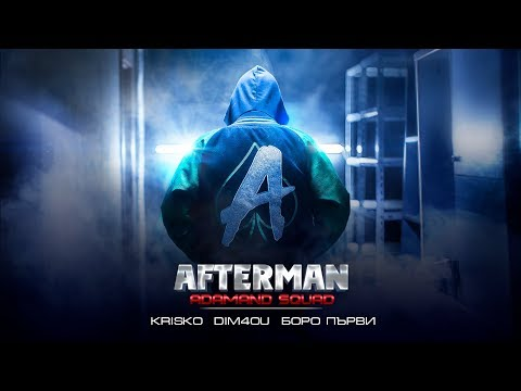 KRISKO х DIM x БОРО ПЪРВИ - AFTERMAN [Official Video]