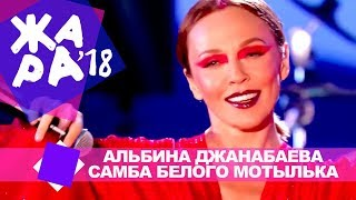 Download Альбина Джанабаева  - Самба белого мотылька (ЖАРА В БАКУ Live, 2018) Mp3 and Videos