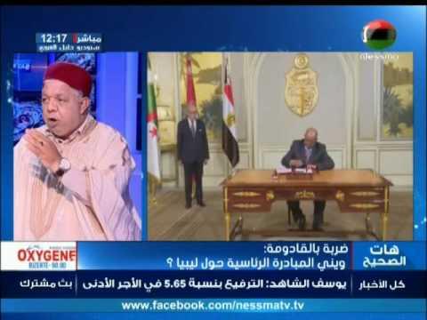 ضربة بالقادومة : ويني المبادرة الرئاسية حول ليبيا ؟