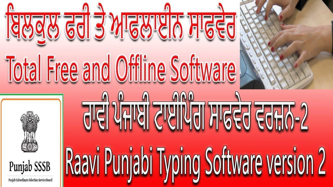 Punjab Raavi Free Offline Typing Software | Punjabi Typing Software Free  and Full verion