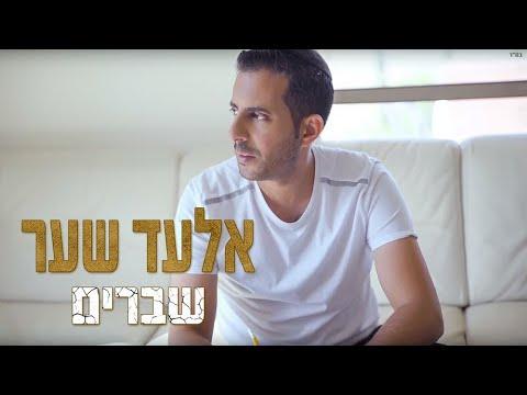 אלעד שער שברים הקליפ הרשמי | Elad Shaer Shvarim Official Music Video
