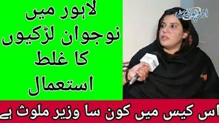 Afshan Latif Arrested ||  Kashana Welfare Trust || Innocent Girls Misused