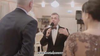 Ведущий на свадьбу Антон Любимцев Москва