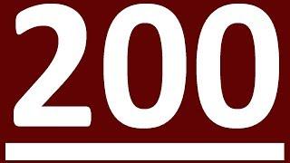 УПРАЖНЕНИЯ  УРОК 200 АНГЛИЙСКИЙ ЯЗЫК ФРАЗОВЫЕ ГЛАГОЛЫ АНГЛИЙСКОГО ЯЗЫКА