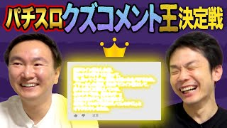 【クズ王】かまいたちがパチスロコメント欄から最もクズなコメントを決定!