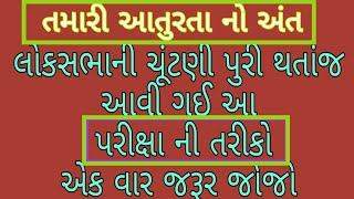 Date Notification | gujarat knowledge group | tricky knowledge | gujarat knowledge | crack gpsc |