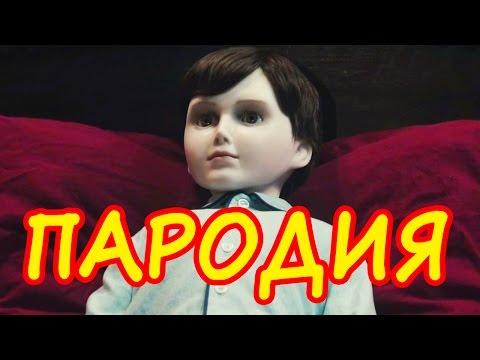 ужасный кино кукла