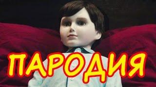 Фильм Кукла / The Boy. Пародия на фильм и русский трейлер Кукла (2016)